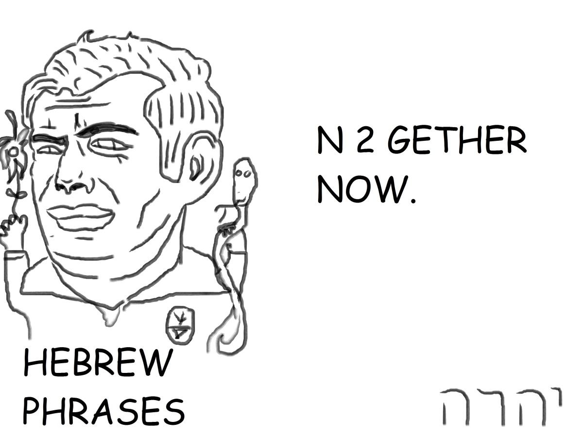 N 2 GETHERNOW